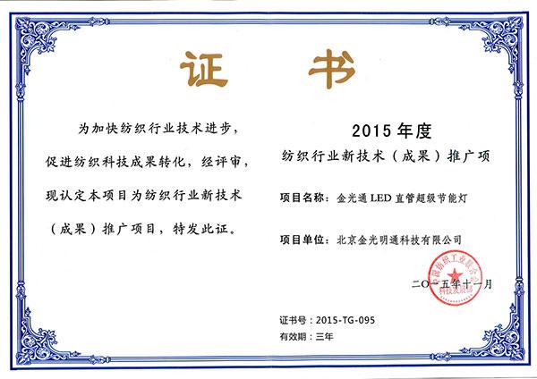 纺织行业新产品证书